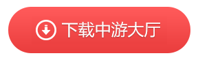 下载中国游戏中心最新大厅客户端...