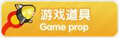 点击进入中国游戏中心道具商城...
